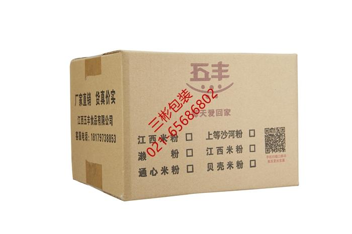 食品包装箱